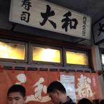 築地で極上の寿司を喰らう!【大和寿司】