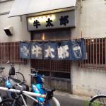 武蔵小山で1番オススメのお店【牛太郎】