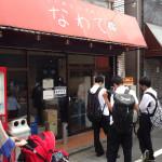 武蔵小山で塩ラーメンと言ったら、『なわて』でしょ!!