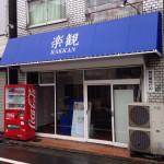 武蔵小山「なわて」の跡地には、、、