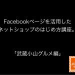 Facebookページを活用したネットショップのはじめ方講座 『武蔵小山グルメ編』を開催します