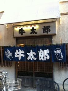第2の故郷 武蔵小山食べ歩きブログ